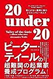 「20 under 20 答えがない難問に挑むシリコンバレーの人々」販売ページヘ