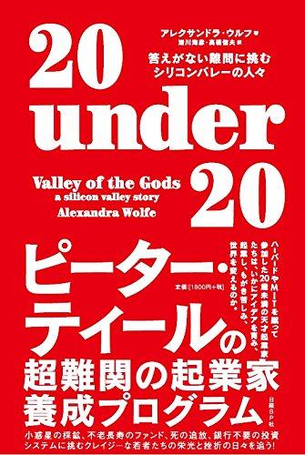 『20 under 20』シリコンバレーの奇才たち