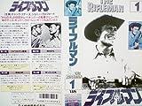 ライフルマン 第一巻 [VHS]