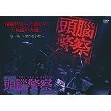 頭脳警察from全曲LIVE~反逆の天使 第一夜 ~悪たれ小僧~ [DVD]