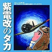 81レーベル第1弾 81プロデュース35周年企画 オーディオドラマ 紫電改のタカ