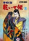 唇役主丞乾いて候 1 (1982年) (アクション・コミックス)