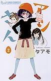 アシさん(2) (フラワーコミックス)