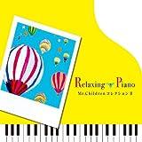 リラクシング・ピアノ~Mr.ChildrenコレクションⅡ