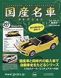 隔週刊国産名車コレクション全国版(297) 2017年 6/7 号 [雑誌]