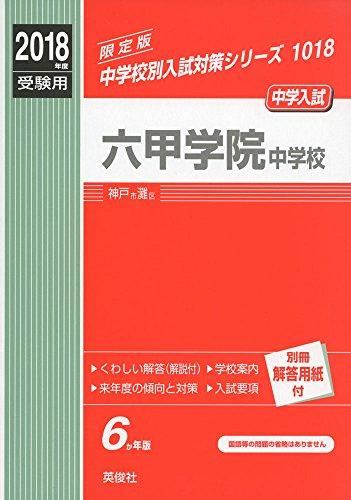 六甲学院中学校   2018年度受験用赤本 1018 (中学校別入試対策シリーズ)