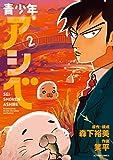青少年アシベ コミック 1-2巻セット