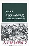 ヒトラーの時代-ドイツ国民はなぜ独裁者に熱狂したのか (中公新書) 画像