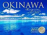 OKINAWA Beautiful Islands〜南の島の心象風景〜2018カレンダー