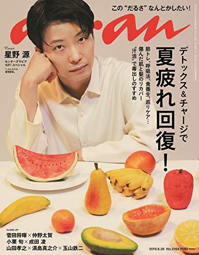 anan(アンアン) 2019/08/28号 No.2164 [デトックス&チャージで夏疲れ回復! /星野 源]