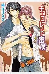 チョコレート密度 (角川ルビー文庫) Kindle版