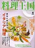 料理王国 2008年 04月号 [雑誌] 画像