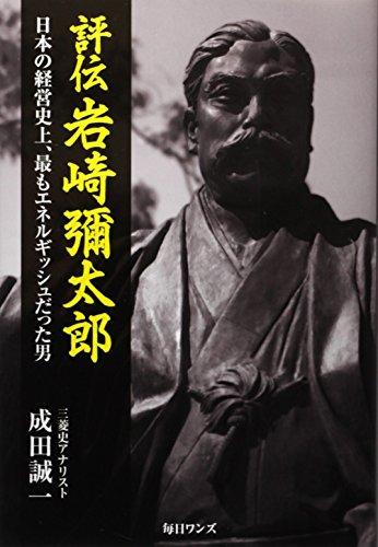 評伝岩崎彌太郎―日本の経営史上、最もエネルギッシュだった男