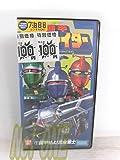 重甲ビーファイター(1) [VHS]