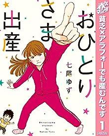 おひとりさま出産【期間限定無料】 1 (マーガレットコミックスDIGITAL)