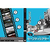 交通安全教育DVD セーフティシアター Vol.3