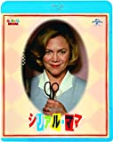シリアル・ママ [Blu-ray]