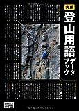 実用 登山用語データブック (山岳大全シリーズ)
