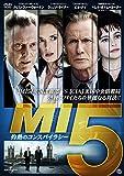MI5:灼熱のコンスパイラシー[DVD]