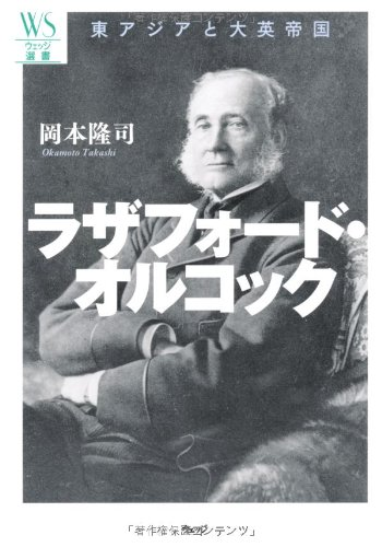 ラザフォード・オルコック―東アジアと大英帝国 (ウェッジ選書)