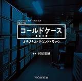 WOWOW 開局25周年記念 連続ドラマW「コールドケース~真実の扉」オリジナル・サウンドトラック