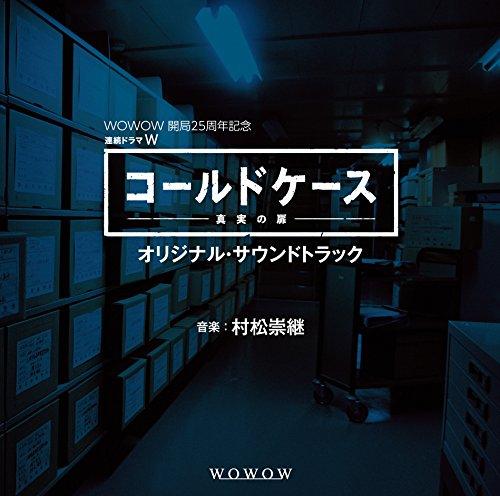 WOWOW 開局25周年記念 連続ドラマW「コールドケース~真実の扉」オリジナル・サウンドトラックの詳細を見る