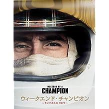 ウィークエンド・チャンピオン 〜モンテカルロ 1971〜 (字幕版)