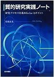 質的研究実践ノート―研究プロセスを進めるclueとポイント