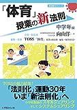 「体育」授業の新法則 〜中学年編〜  (授業の新法則化シリーズ)