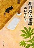 夏目家の福猫 (新潮文庫)
