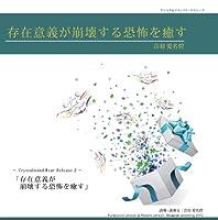存在意義が崩壊する恐怖を癒す(クリスタルマインド®・テクニック誘導CD)