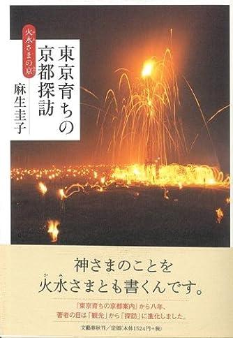 【バーゲンブック】 東京育ちの京都探訪-火水さまの京