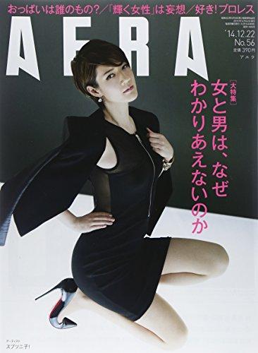 AERA (アエラ) 2014年 12/22号 [雑誌]の詳細を見る