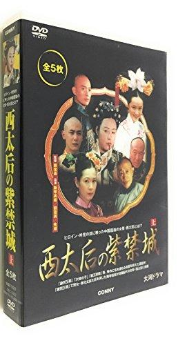 西太后の紫禁城 上 全5枚組 スリムパック [DVD]