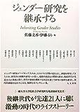 「ジェンダー研究を継承する (一橋大学大学院社会学研究科先端課題研究叢書)」販売ページヘ