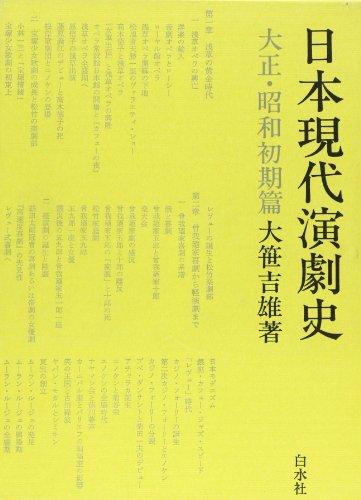日本現代演劇史〈大正・昭和初期篇〉