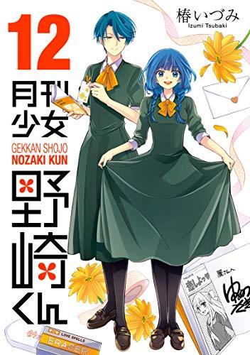 『月刊少女野崎くん』12巻感想(ネタバレあり)堀先輩がチャラ男に?麗と真由の絡みも新鮮です!