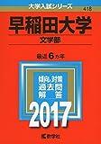早稲田大学(文学部) (2017年版大学入試シリーズ)