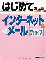 はじめてのインターネット&メールWindows7版 (BASIC MASTER)