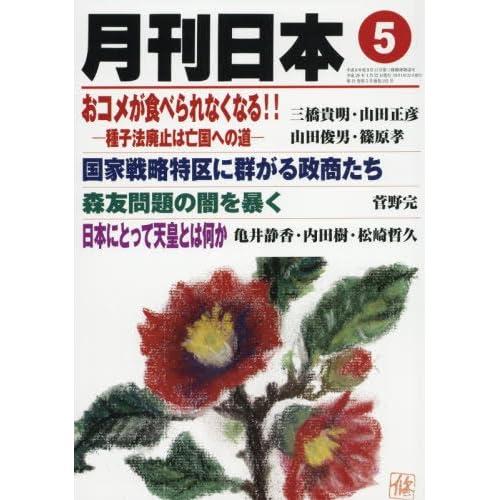 月刊日本 2017年 05 月号 [雑誌]