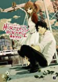 HURTLESS/HURTFUL ハートレス/ハートフル (MF文庫J)