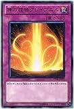遊戯王 STOR-JP073-R 《神の桎梏グレイプニル》 Rare
