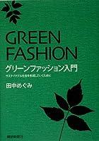 グリーンファッション入門―サステイナブル社会を形成していくために