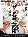 週刊東洋経済編集部 (著)(2)新品: ¥ 720ポイント:7pt (1%)