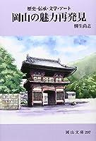 岡山の魅力再発見―歴史・伝承・文学・アート (岡山文庫)