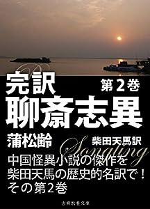 完訳聊斎志異 第2巻