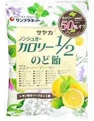 サンプラネット サヤカ ノンシュガー カロリー1/2 のど飴 55g