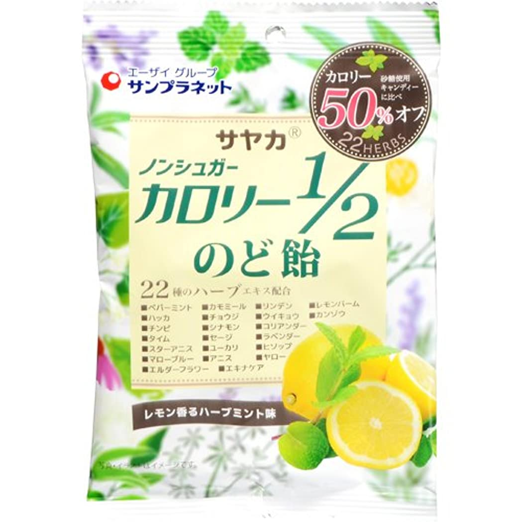 空白接地アジャサンプラネット サヤカ ノンシュガー カロリー1/2 のど飴 55g