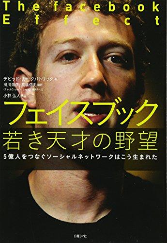 フェイスブック 若き天才の野望 (5億人をつなぐソーシャルネットワークはこう...