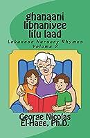 Ghanaani Libnaniyee Lilu Laad (Lebanese Nursery Rhymes) Volume 2